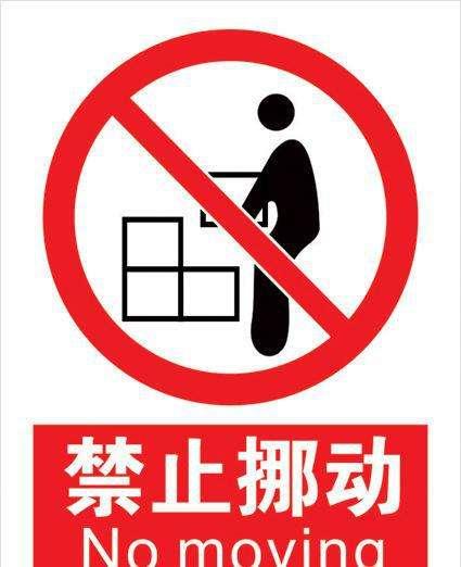 禁止移动.jpg