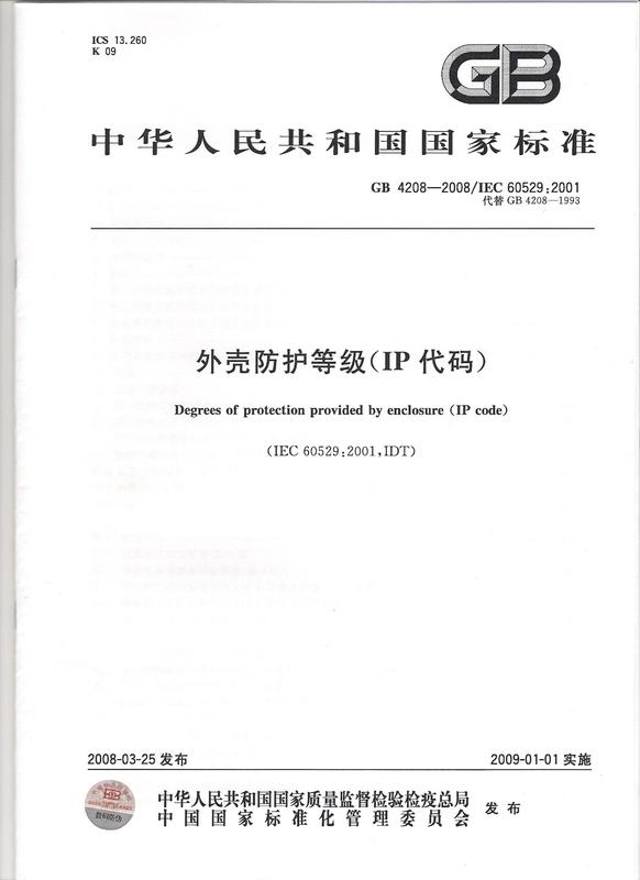 GB 4208外壳防护等级(IP代码)_1.jpg