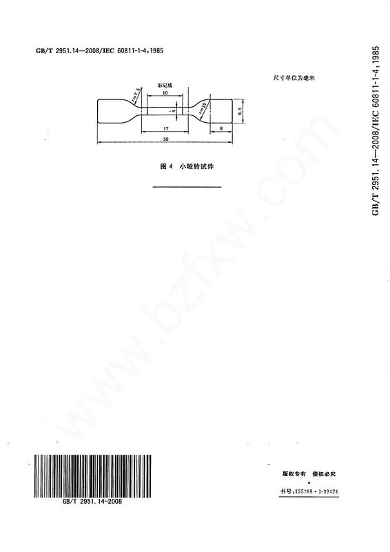 GB∕T 2951.14-2008 电缆和光缆绝缘和护套材料通用试验方法 第14部分:通用试验方法—低温试验_12.jpg
