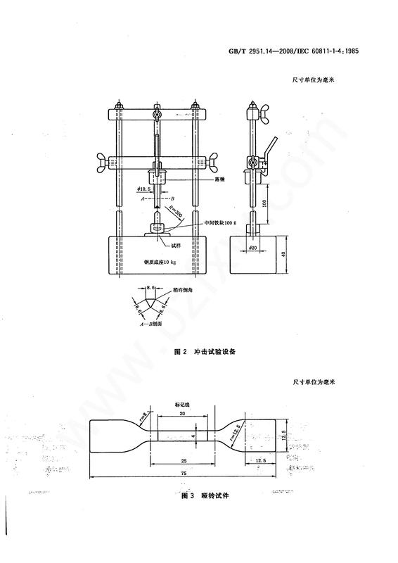 GB∕T 2951.14-2008 电缆和光缆绝缘和护套材料通用试验方法 第14部分:通用试验方法—低温试验_11.jpg