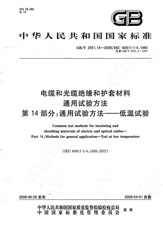 GB∕T 2951.14-2008 电缆和光缆绝缘和护套材料通用试验方法 第14部分:通用试验方法—低温试验_1.jpg